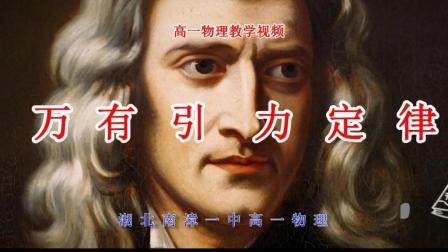 万有引力定律及牛顿不全待删(二)南漳一中教学视频南漳喜洋洋婚庆传媒集团