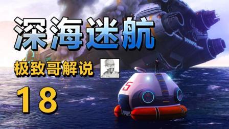 《深海迷航》攻略