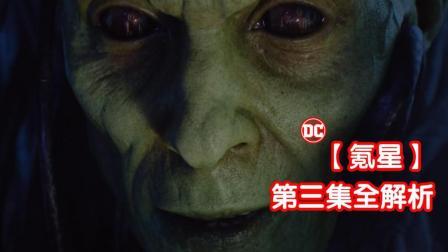 剧集【氪星】第三集剧情全解析, 哨兵寄生成功, 手办狂魔布莱尼亚克开启收藏模式!
