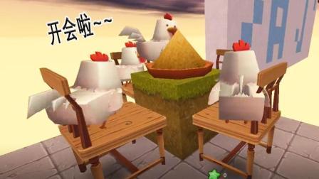 迷你世界 巨鸡开会 汤米预测准备好事