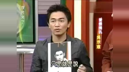 吴宗宪最爆笑的片段, 不愧台湾综艺第一人