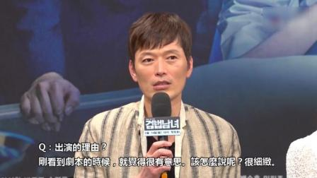 韩剧《检法男女》媒体发布会, 实力派演员郑在泳出席谈拍摄细节!