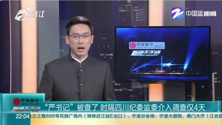 严书记 被查了 时隔四川纪委监委介入调查仅4天