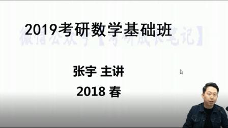 19考研数学-线性代数【张宇-启航】