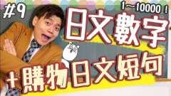 可爱学生妹UMA的日语教室又来啦