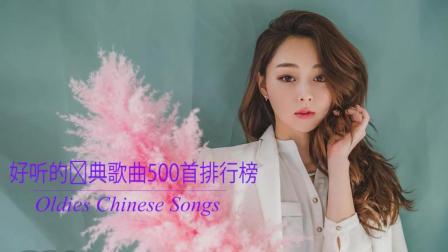 经典老歌(歌曲大全)流行歌曲500首 - 推荐歌曲大全100首老歌 !