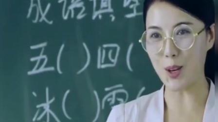 女老师上课出成语题, 学生的回答真牛, 快把老师气疯了!