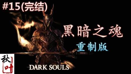 【黑暗之魂1重制版】完结