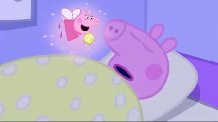 小猪佩奇: 牙仙子在佩琪睡觉后就来了, 放了一块金币在它枕头下哦图片
