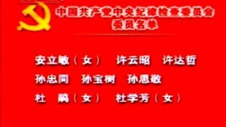 中纪委监委最新公示名单公示