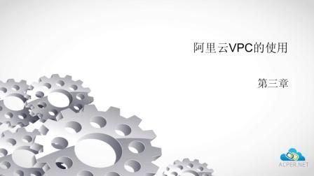 阿里云ACP系列课程之VPC课程