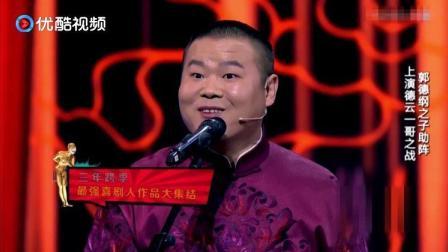 岳云鹏:上礼拜我拿的第一,我红了,孙越:你有点亢奋了!