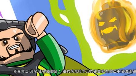END《乐高漫威复仇者联盟》