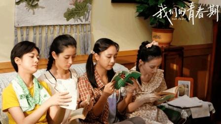 《1988请回答》改中国版《我们的青春期》 变身土味乡村爱情故事