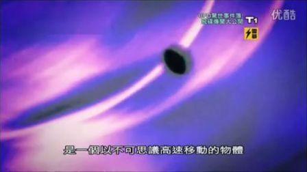 2012-07-21 《驚世事件簿 - 飛碟傳聞大公開》