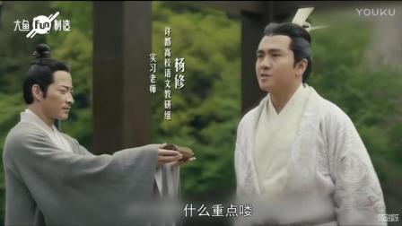 恶搞配音! 就只是因为这个 曹操就把杨修给杀啦