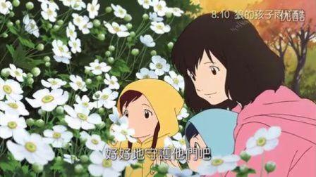 狼的孩子雨和雪 中文版電影預告