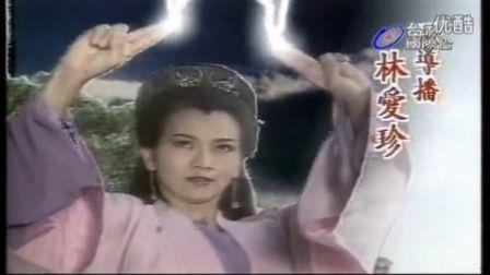 新白娘子传奇 台视国际台 片尾 第50集
