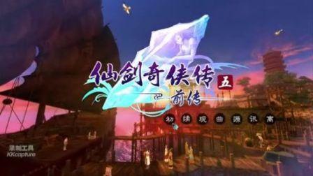 《仙剑奇侠传5前传》视频流程攻略