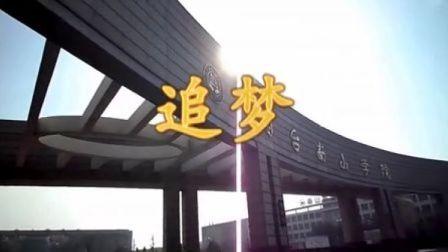 烟台南山学院大学生励志微电影《追梦》