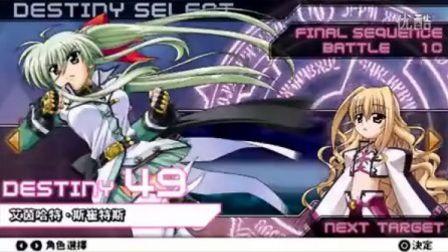 《魔法少女奈葉 命運齒輪》艾茵哈特擊墜最終戰彈幕視頻教程
