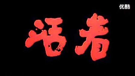 國產經典老電影 《活著》