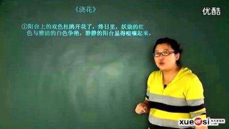 高清学而思阅读:初中语文记叙文阅读—词语语境 记叙文阅读之段落作用44