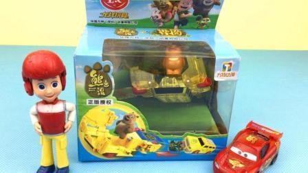 莱德队长和汽车总动员麦昆玩熊出没熊二变形车