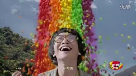 彩虹糖广告
