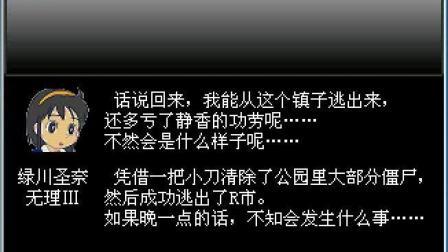 【丧尸手残解说】野比大雄的生化危机  无理改造版5  第十一期: 圣奈篇——无理3