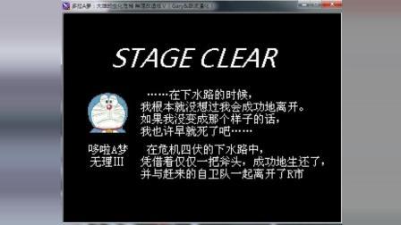 【丧尸手残解说】野比大雄的生化危机  无理改造版5  第十三期: 哆啦梦篇——无理3
