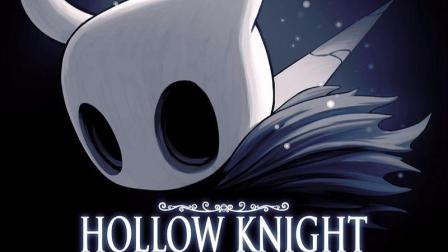 《Hollow Knight 空洞骑士》