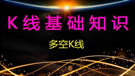 K线基本知识【多空K线的识别】星雅龙工作室