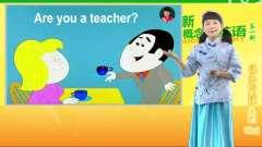 新概念英语第一册 7课1讲 Are you a teacher? 少儿英语学习视频 伍文凤英语乐园