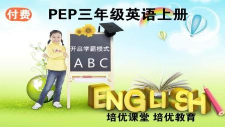 PEP三年级英语上册 培优课堂