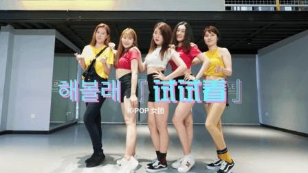 点击观看《零基础的小姐姐韩舞翻跳SISTAR《试试看》》