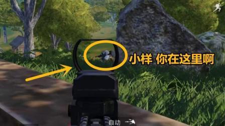 绝地求生刺激战场: 突击 超级空投箱 老狼 LYB战术 偷袭敌军获取狙击枪