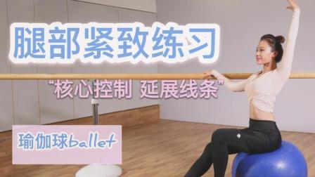 FitTime 如何用瑜伽球练出修长美腿
