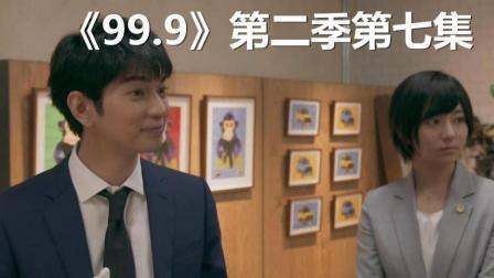 【赖床姐】看看《999-刑事专业律师》第二季(第七话)
