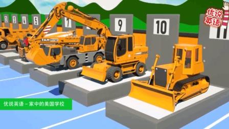 認識11種建筑工程機械車輛并了解它們的用途 家中的美國學校