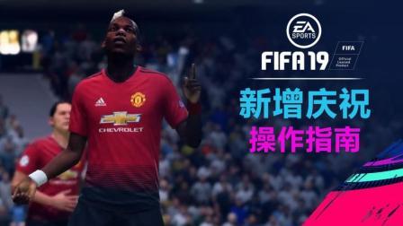 【一球】 FIFA  教学视频