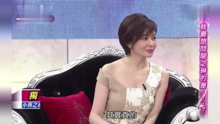 台湾主持人问关之琳 你到底有没有喜欢过刘德华