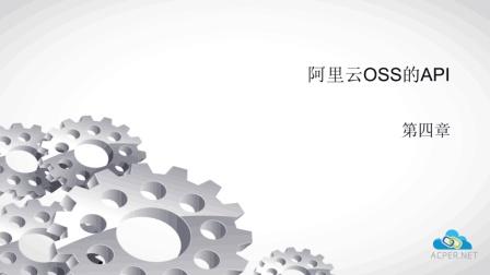 阿里云ACP云计算考试OSS课程