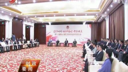 省委常委会召开会议 学习中央有关会议精神和《中国共产党纪律处分条例》 刘奇主持会议
