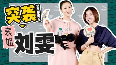 采访超模刘雯! 人美腿长的表姐居然是个游戏黑洞