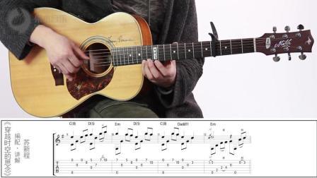 指弹吉他教学 指弹吉他教程《穿越时空的思念》 犬夜叉插曲