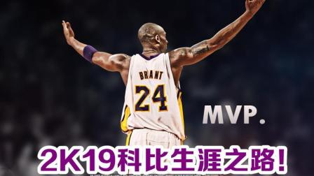 NBA2K19生涯模式:科比的生涯之路!