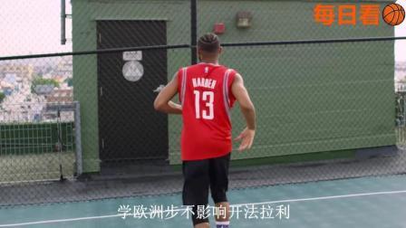 篮球欧洲步教程, 真想学欧洲步的就别点了