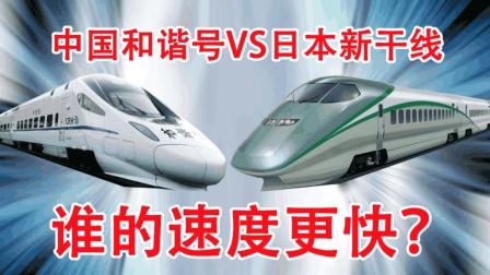 中国和谐号与日本新干线谁速度更快 网友: 比一比就知道了