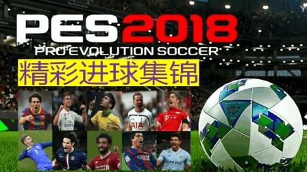 实况足球2018精彩片段/进球集锦